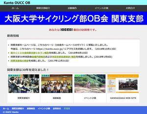 関東支部ホームページサンプル新HPJPG181020.jpg